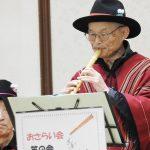 山本三男さん
