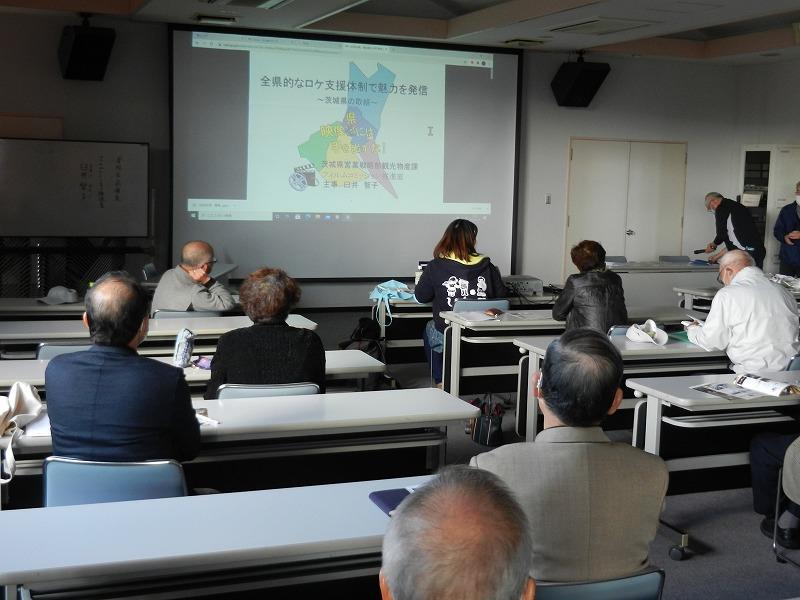 「全県的なロケ支援体制で魅力を発信 ~茨城県の取組~」について説明を受ける