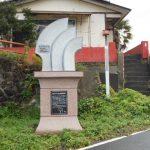 津波の高さを伝える「東日本大震災記録碑」