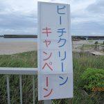 河原子海岸清掃ビーチクリーンキャンペーン
