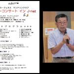 演奏会のプログラムとマトメ者湯澤さん