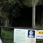 赤羽横穴墓のひとつ