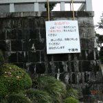ユーモアに溢れる千福寺の看板
