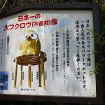 鷲子山上神社 フクロウ解説