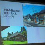 茨城の良いところの例